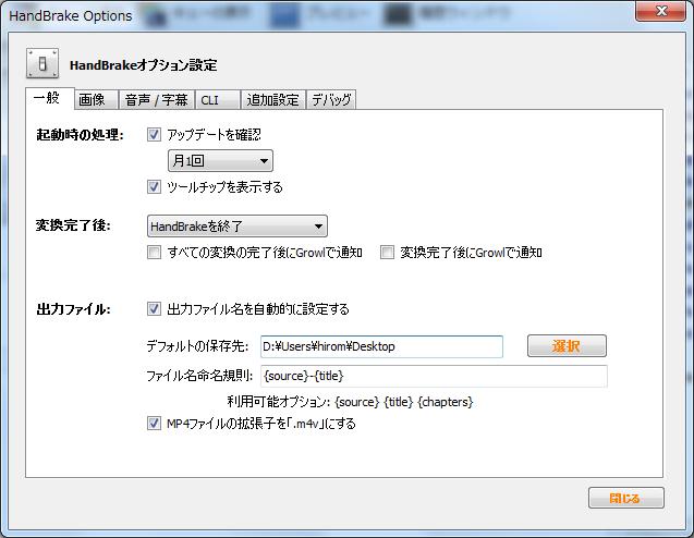 HandBrake Japanese Language Version Project Top Page - OSDN