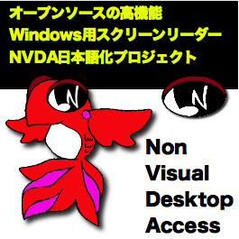 Screen Reader NVDA Japanese Project Top Page - OSDN
