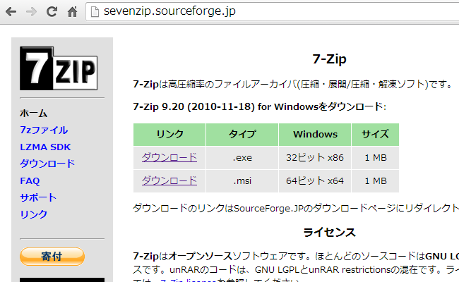 7-Zip Project Top Page - OSDN