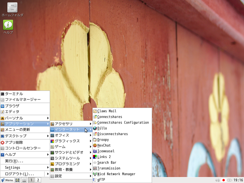 Image gallery - antiX-Linux - OSDN